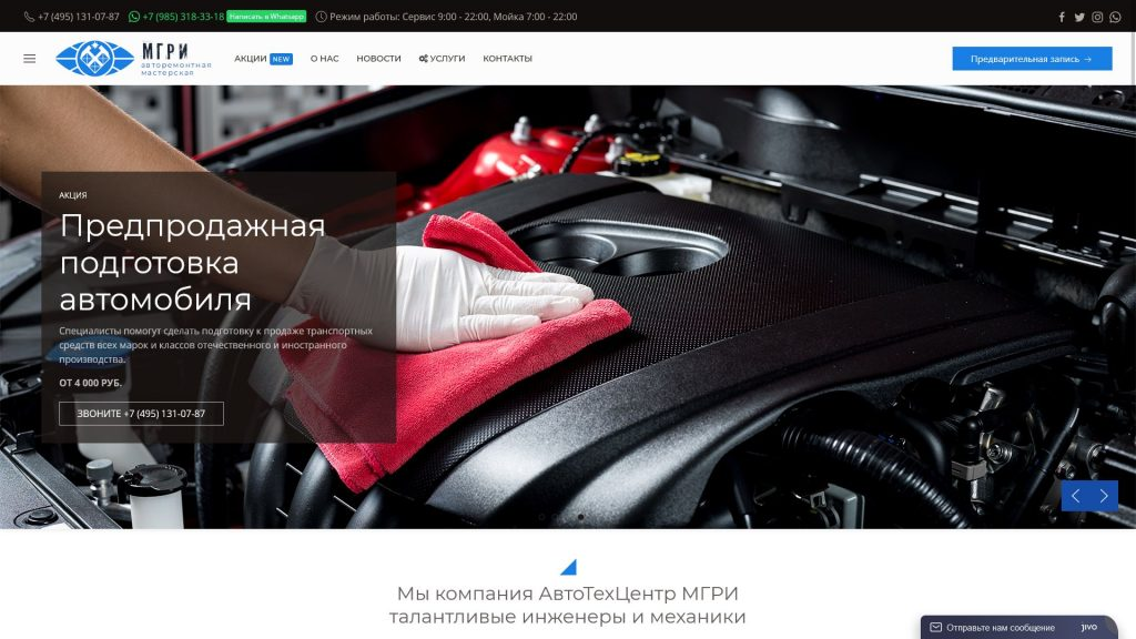 Создание сайта для авторемонтной мастерской «МГРИ»