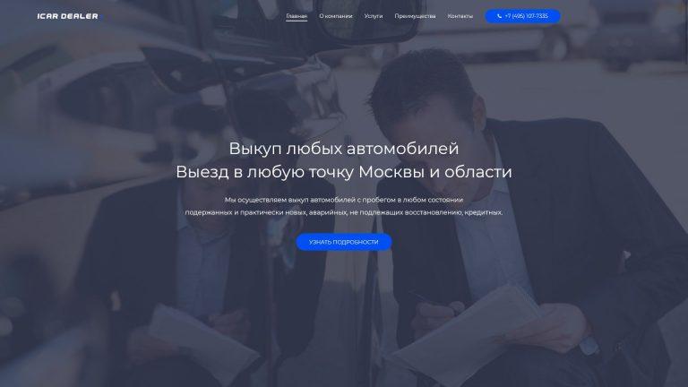 Создание сайта для компании «ICarDealer»