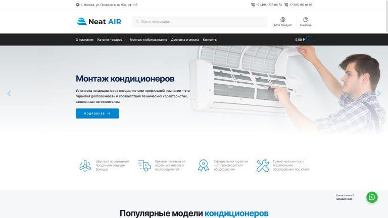 Создание сайта для компании «NEAEAIR»