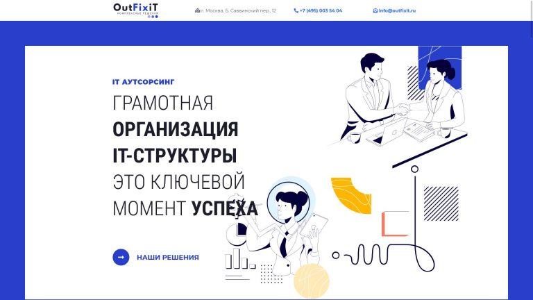 Создание сайта для IT компании «OutFixiT»