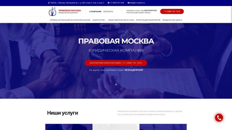 Создание сайта для Юридической компании «Правовая Москва»